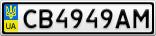 Номерной знак - CB4949AM