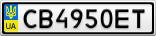 Номерной знак - CB4950ET