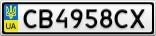 Номерной знак - CB4958CX