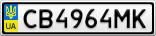 Номерной знак - CB4964MK