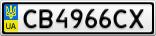 Номерной знак - CB4966CX