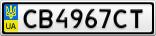 Номерной знак - CB4967CT