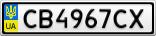 Номерной знак - CB4967CX