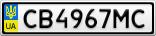 Номерной знак - CB4967MC