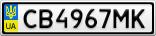 Номерной знак - CB4967MK