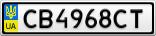 Номерной знак - CB4968CT