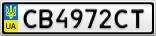 Номерной знак - CB4972CT