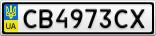 Номерной знак - CB4973CX