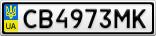 Номерной знак - CB4973MK