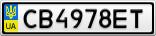 Номерной знак - CB4978ET