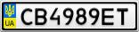 Номерной знак - CB4989ET