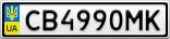 Номерной знак - CB4990MK