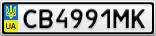 Номерной знак - CB4991MK