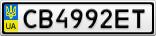 Номерной знак - CB4992ET