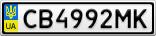 Номерной знак - CB4992MK