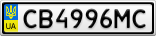 Номерной знак - CB4996MC