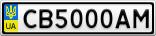 Номерной знак - CB5000AM