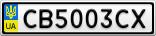 Номерной знак - CB5003CX