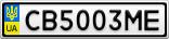 Номерной знак - CB5003ME