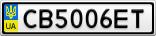 Номерной знак - CB5006ET