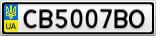 Номерной знак - CB5007BO
