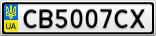 Номерной знак - CB5007CX