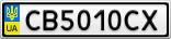 Номерной знак - CB5010CX