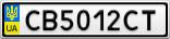 Номерной знак - CB5012CT