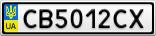 Номерной знак - CB5012CX