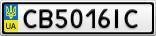 Номерной знак - CB5016IC