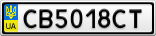 Номерной знак - CB5018CT