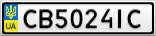 Номерной знак - CB5024IC