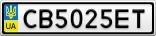 Номерной знак - CB5025ET