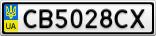 Номерной знак - CB5028CX