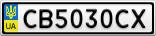 Номерной знак - CB5030CX