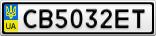 Номерной знак - CB5032ET