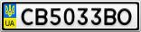 Номерной знак - CB5033BO