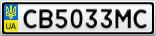Номерной знак - CB5033MC