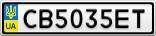 Номерной знак - CB5035ET