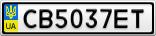 Номерной знак - CB5037ET