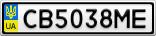 Номерной знак - CB5038ME