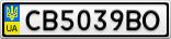 Номерной знак - CB5039BO
