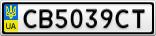 Номерной знак - CB5039CT