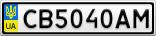 Номерной знак - CB5040AM