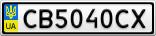 Номерной знак - CB5040CX