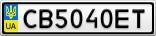 Номерной знак - CB5040ET