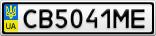 Номерной знак - CB5041ME