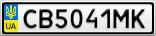Номерной знак - CB5041MK