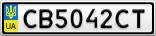 Номерной знак - CB5042CT