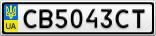 Номерной знак - CB5043CT